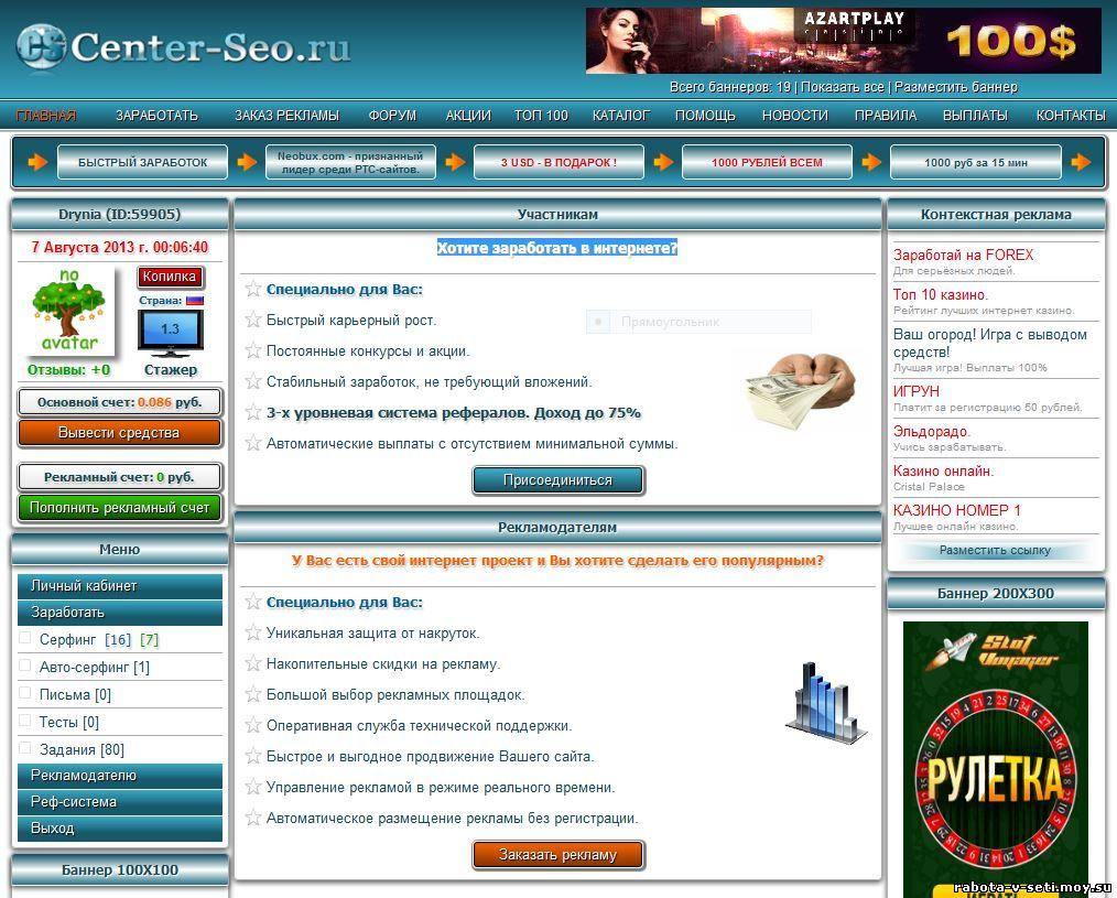 официальный сайт заработок на казино без вложений отзывы