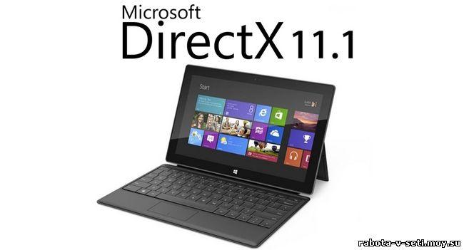 программа Directx 11 скачать бесплатно - фото 11